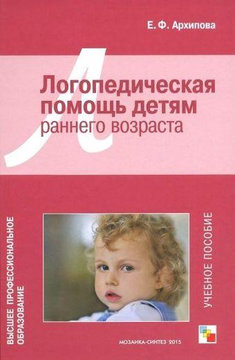 ВПО Логопедическая помощь детям раннего возраста Архипова Е. Ф.