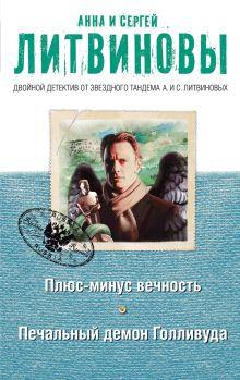 Литвинова А.В., Литвинов С.В. - Плюс-минус вечность. Печальный демон Голливуда обложка книги