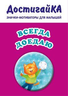 Бадулина О.В. - Всегда доедаю (значок) обложка книги
