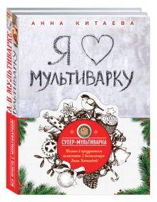 - Супер-мультиварка от Анны Китаевой (комплект) обложка книги