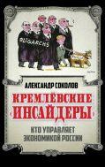 Кремлевские «инсайдеры». Кто управляет экономикой России от ЭКСМО