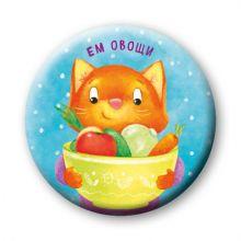 Бадулина О.В. - Ем овощи (значок) обложка книги