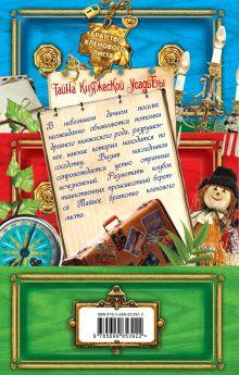 Обложка сзади Тайна княжеской усадьбы Антон Иванов, Анна Устинова