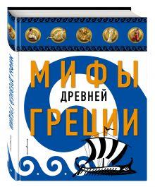 - Мифы Древней Греции (ил. А. Власовой) обложка книги
