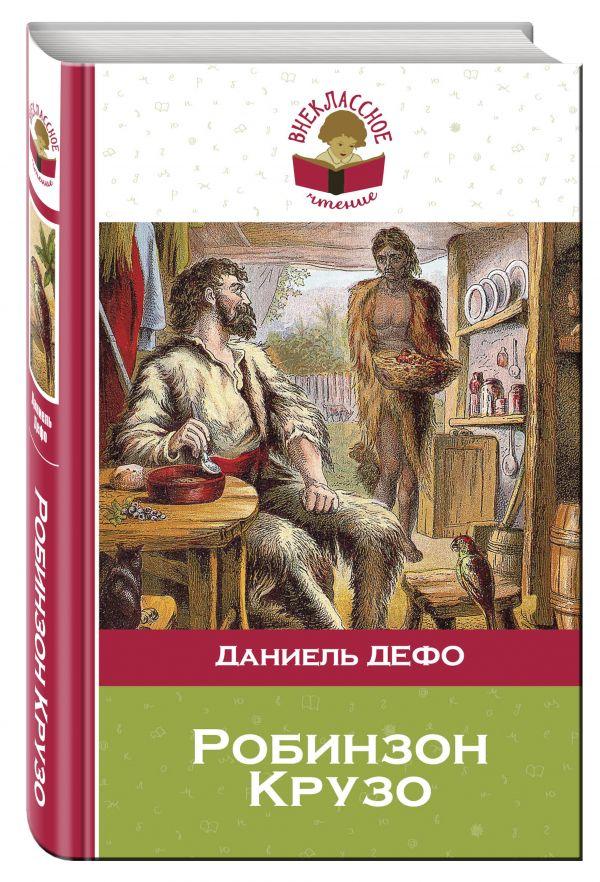 Все книги ясинского читать онлайн