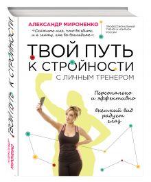 Твой путь к стройности обложка книги