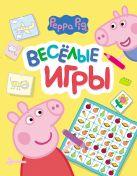 Свинка Пеппа. Веселые игры (желтая)