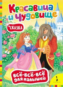 - Красавица и чудовище обложка книги