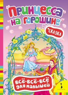 - Принцесса на горошине обложка книги
