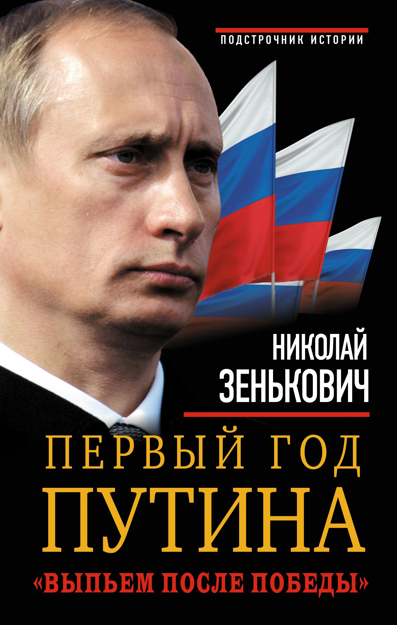 Первый год Путина. «Выпьем после победы» ( Зенькович Н.А.  )