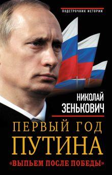 Зенькович Н.А. - Первый год Путина. «Выпьем после победы» обложка книги