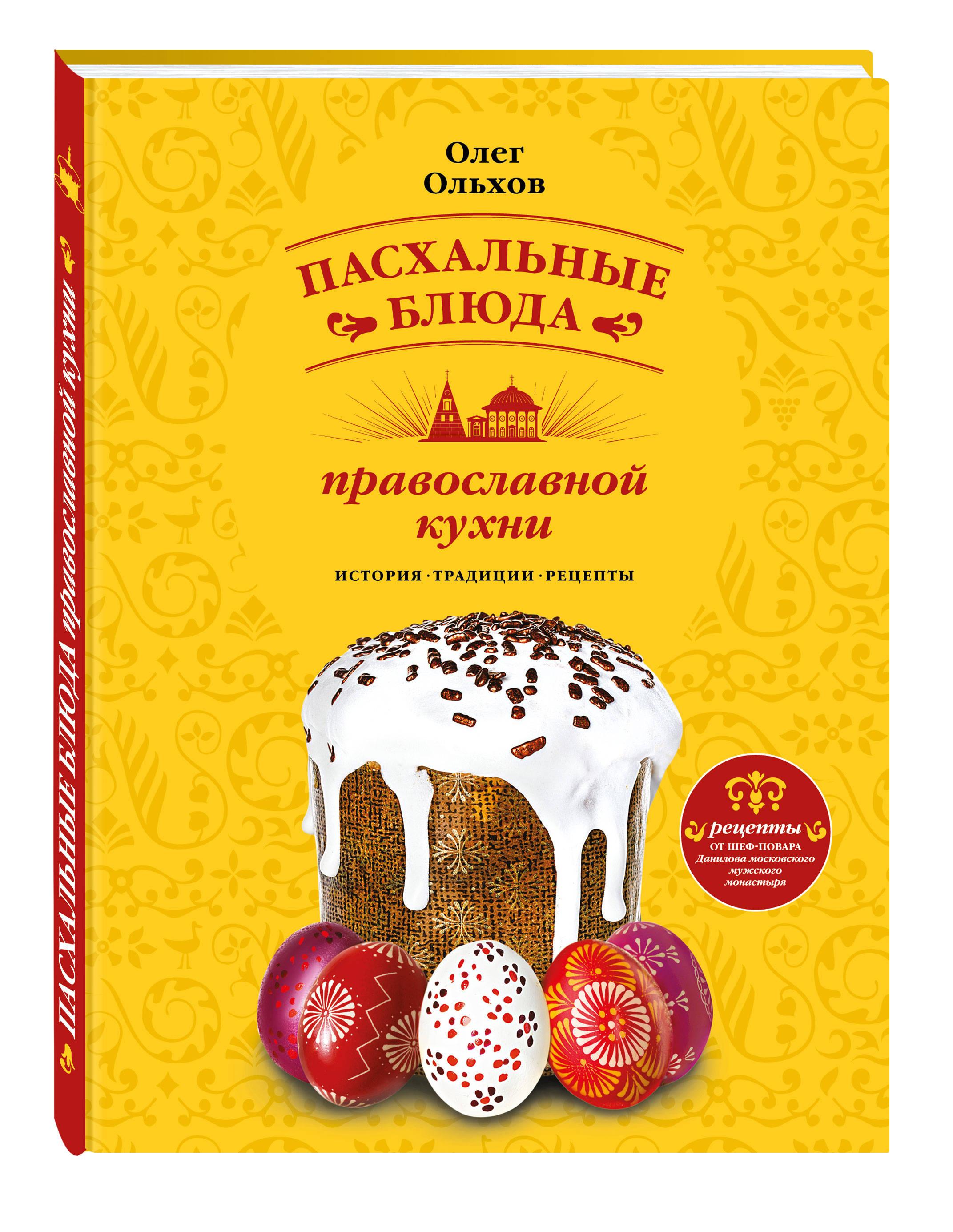 Ольхов О. Пасхальные блюда православной кухни ольхов о праздничные блюда на вашем столе