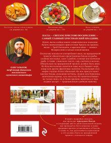 Обложка сзади Пасхальные блюда православной кухни Олег Ольхов