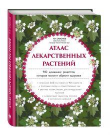 Сафонов Н.Н. - Атлас лекарственных растений. 900 домашних рецептов, которые помогут обрести здоровье обложка книги