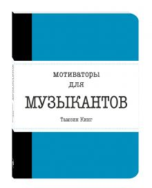 - Мотиваторы для музыкантов обложка книги