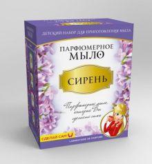 - Мыло парфюмированное Сирень арт.М016 обложка книги