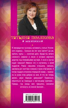 Обложка сзади Мое второе я Татьяна Полякова