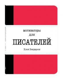 Хендерсон Х. - Мотиваторы для писателей обложка книги