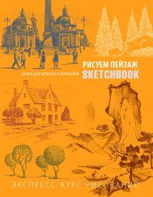 Sketchbook с уроками внутри. Рисуем пейзаж (оранжевое оформление)