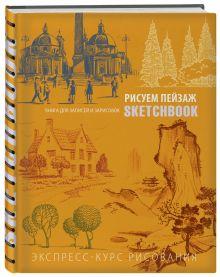 - Sketchbook. Пейзаж (оранжевый) нов.оф. обложка книги