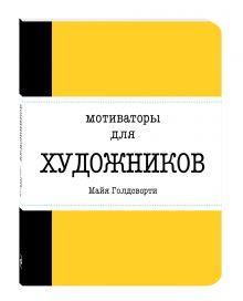 Голдсворти М. - Мотиваторы для художников обложка книги