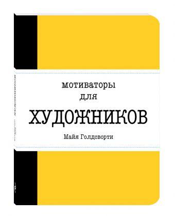 Мотиваторы для художников Голдсворти М.
