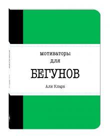 Кларк А. - Мотиваторы для бегунов обложка книги