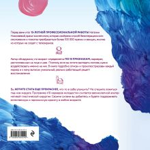 Обложка сзади Бьютибук. Настольная книга современной красавицы Николаева Н.Ю.
