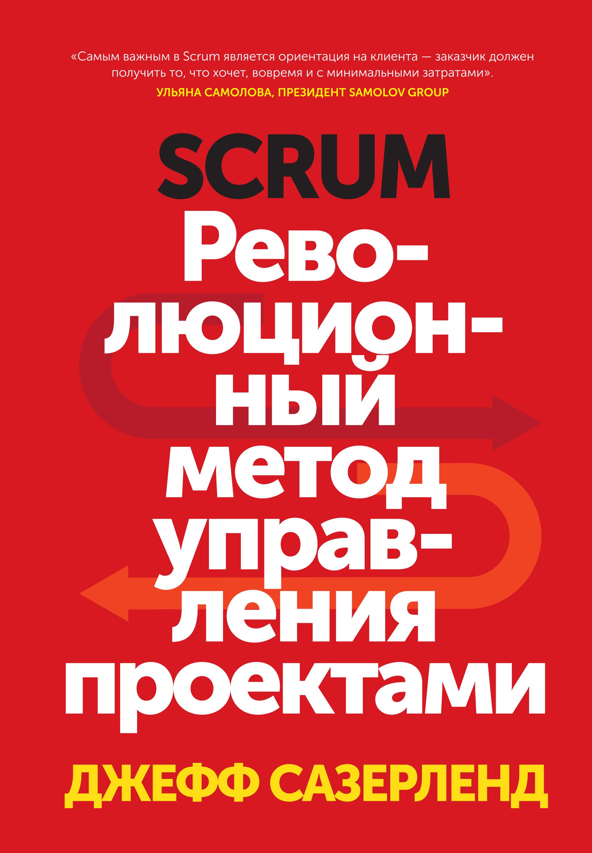 Scrum. Революционный метод управления проектами ( Сазерленд Джефф  )