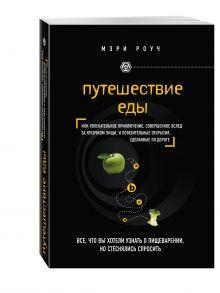 Роуч М. - Путешествие еды обложка книги