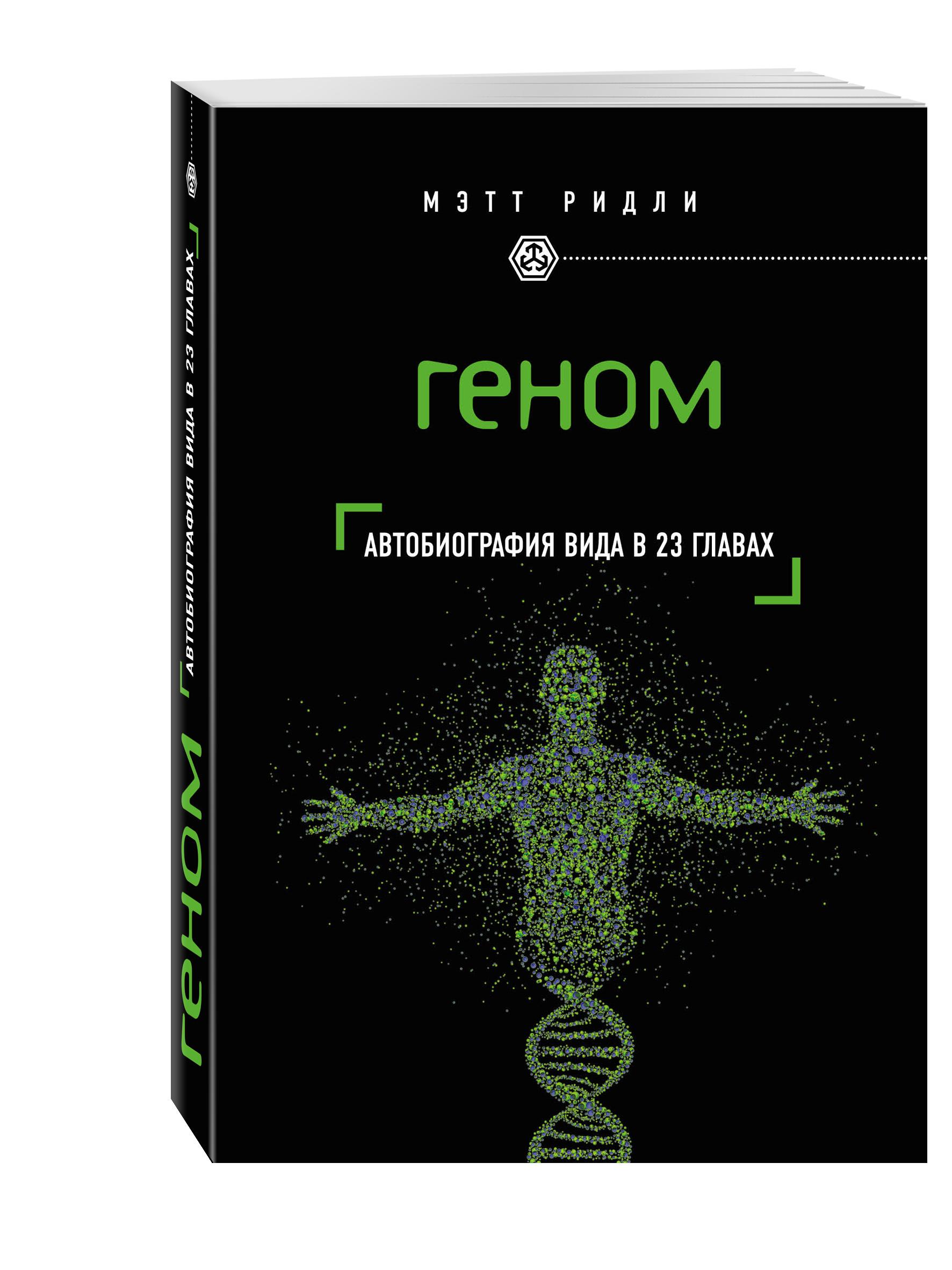 Геном: автобиография вида в 23 главах от book24.ru