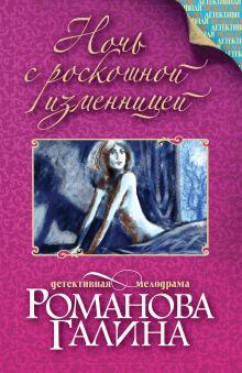 Обложка Ночь с роскошной изменницей Галина Романова