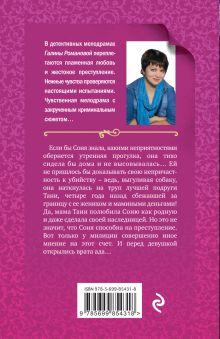 Обложка сзади Ночь с роскошной изменницей Галина Романова