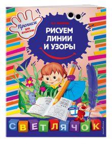 Макеева О.Н. - Рисуем линии и узоры обложка книги