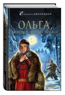 Ольга, княгиня зимних волков обложка книги