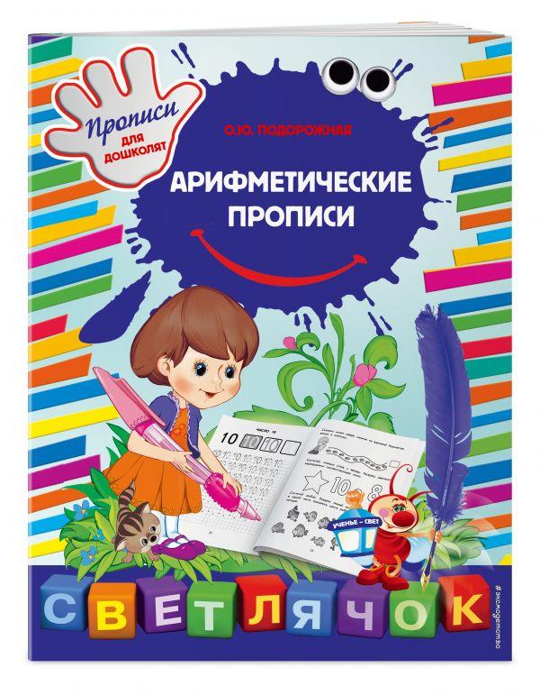 Арифметические прописи Подорожная О.Ю.