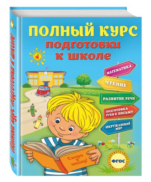 Полный курс подготовки к школе