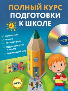 Полный курс подготовки к школе (+CD)