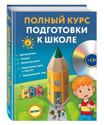 Полный курс подготовки к школе (+CD) Ватажук Е.Н., Воронкова Я.О., Подорожная О.Ю.
