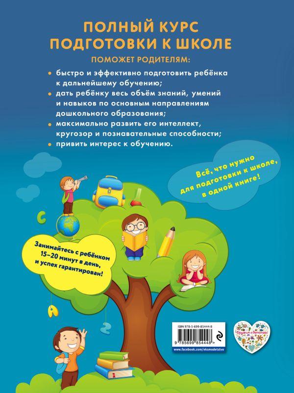 Волков русский фронтир читать
