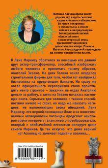 Обложка сзади Мачо в белых тапочках, или Карамельные неприятности Наталья Александрова