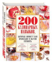 - 200 кулинарных навыков, которые помогут вам правильно и вкусно готовить (с фото) обложка книги