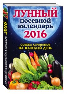 - Лунный посевной календарь 2016. Лучшие рекомендации агрономов обложка книги