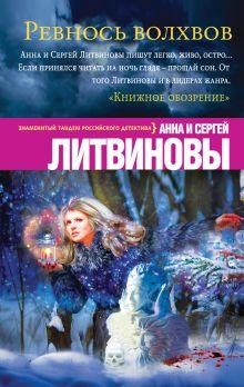 Литвинова А.В., Литвинов С.В. - Ревность волхвов обложка книги