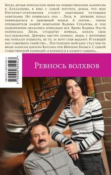 Обложка сзади Ревность волхвов Анна и Сергей Литвиновы