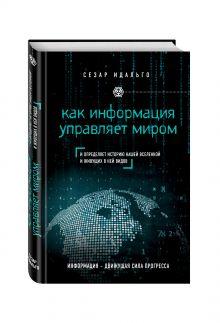 Идальго С. - Как информация управляет миром обложка книги