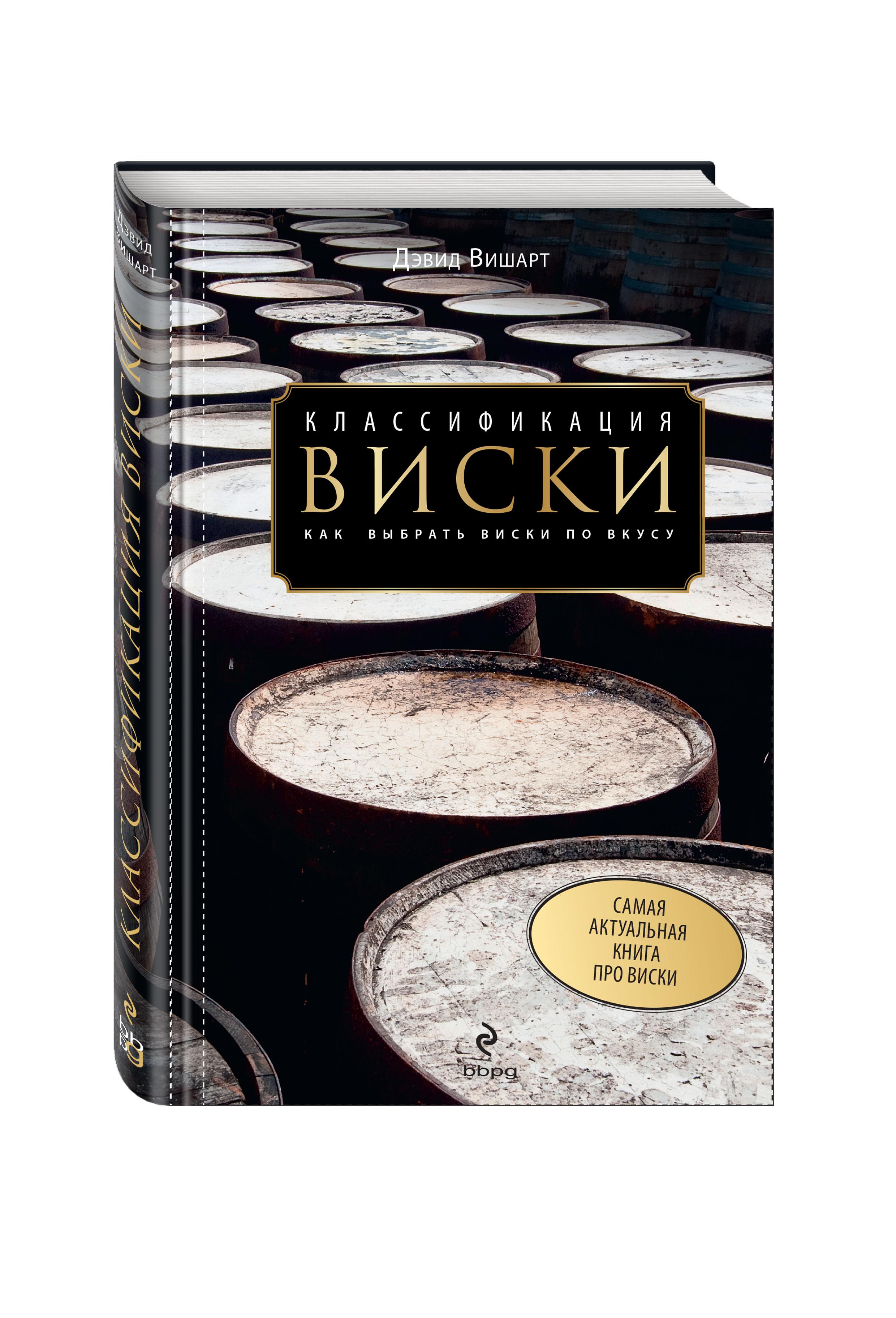 Дэвид Вишарт Классификация виски. Как выбрать виски по вкусу виски