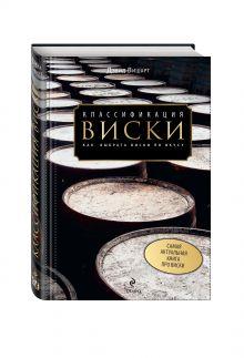 Дэвид Вишарт - Классификация виски. Как выбрать виски по вкусу обложка книги