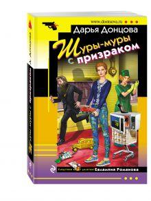 Донцова Д.А. - Шуры-муры с призраком обложка книги