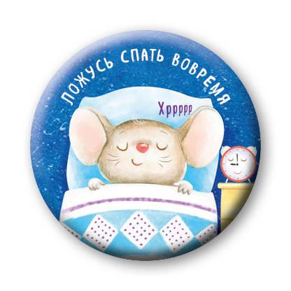 Бадулина О.В. Ложусь спать вовремя/без уговоров (значок)